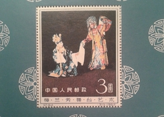 China 962 108 year x