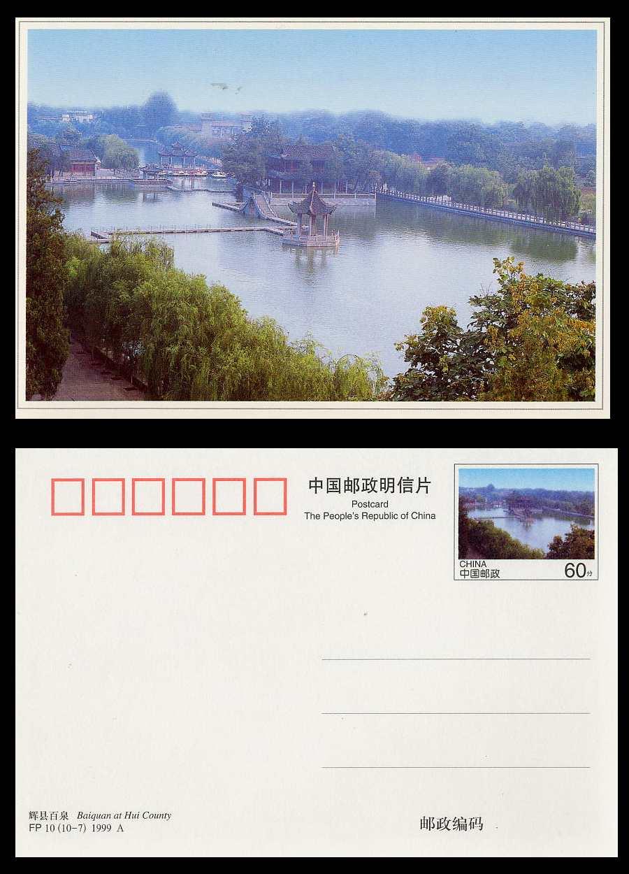 Chine Entier Postal Neuf China Mint Postal Stationary Baiquan At Hui County - Non Classés