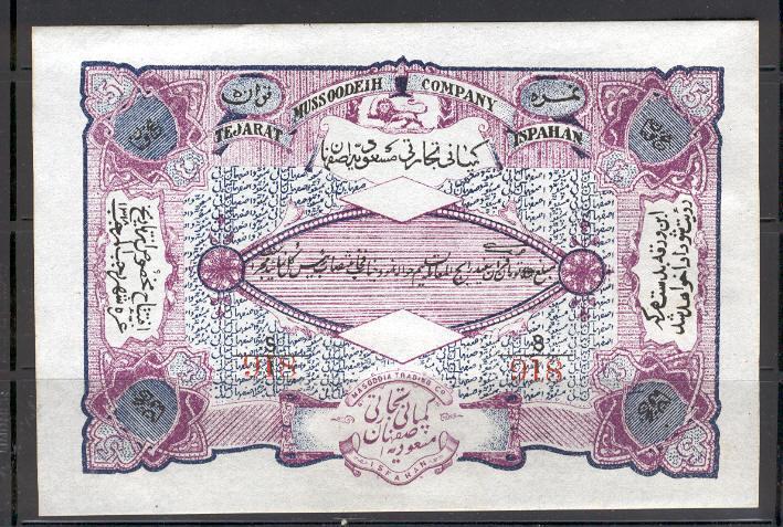 RARE : IRAN 107 YEAR OLD PERSIA MASSOUDIEH  (1898) - Azioni & Titoli