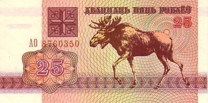 BIELORUSSIE    25 Rublei   Daté De 1992   Pick 6     ****** UNC  BANKNOTE ****** - Belarus