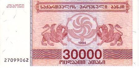 GEORGIE   30 000 Laris  Daté De 1994   Pick 47     ***** BILLET  NEUF ***** - Géorgie
