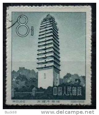 CHINE CHINA Poste 1024 (o) Pagode Chien Hsin à Tali, Hinnan - China
