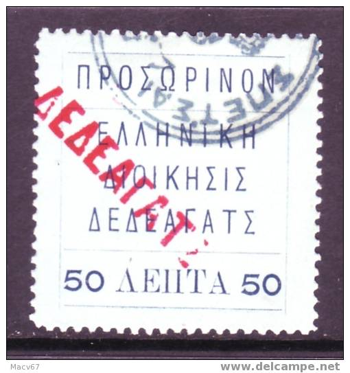 Greece In Turkey-Dedeagatch   N201  *  SIGNED - Dedeagh (Dedeagatch)