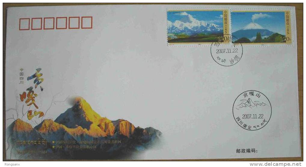 2007 CHINA-MEXICO JOINT MT.GONGGA & POPOCATEPETL CHINA LOCAL FDC - 1949 - ... People's Republic