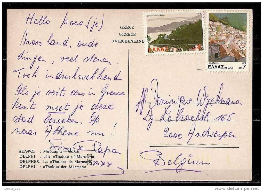Greece 2009 > Greek Monuments , World Cultural Heritage > Delphi > Maximum Card - Cartoline Maximum