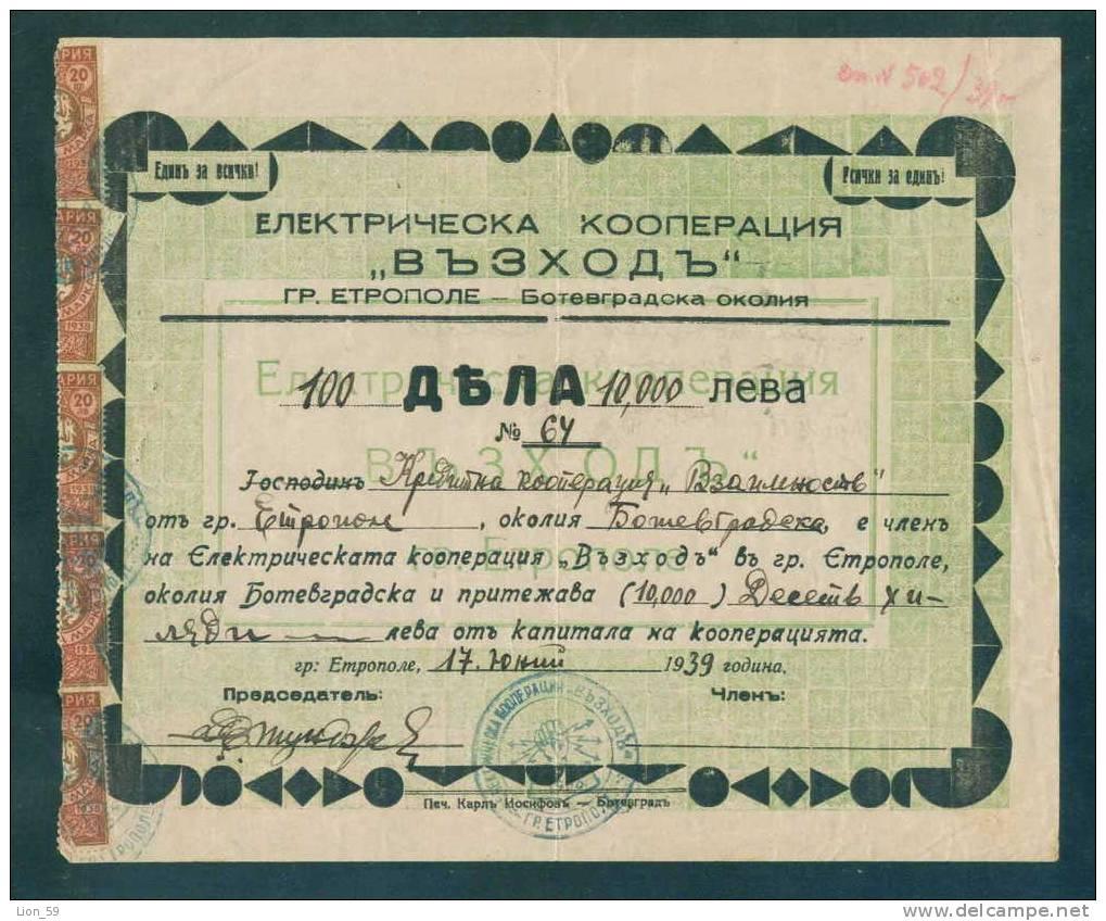 ELECTRICITY COOPERATION - ETROPOLE, Shareholdings SHARE 10 000 Lv 1939 REVENUE Bulgaria Bulgarien Bulgarie  /6K56 - Electricité & Gaz