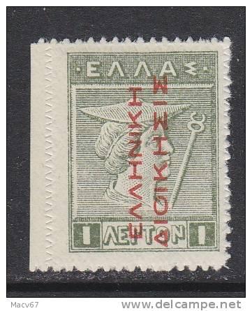 Greece In Turkey N 145   * - Greece