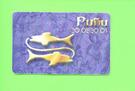 BULGARIA - Chip Phonecard/Zodiac Sign - Zodiaco