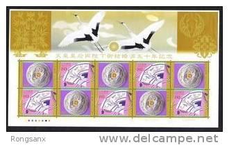 2009 JAPAN Golden Wedding Sheetlet Of 10V - Blocks & Sheetlets