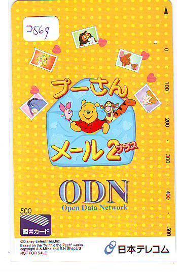 Télécarte DISNEY Japon (2864) Phonecard Japan * Telefonkarte Japan *  WINNIE THE POOH * CINEMA - Disney