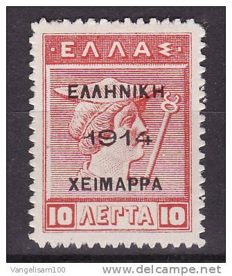 GREECE 1914 NORTH EPIRUS ALBANIA, Hellas#72 Chimarra Issue, 10 Lepta MH - North Epirus