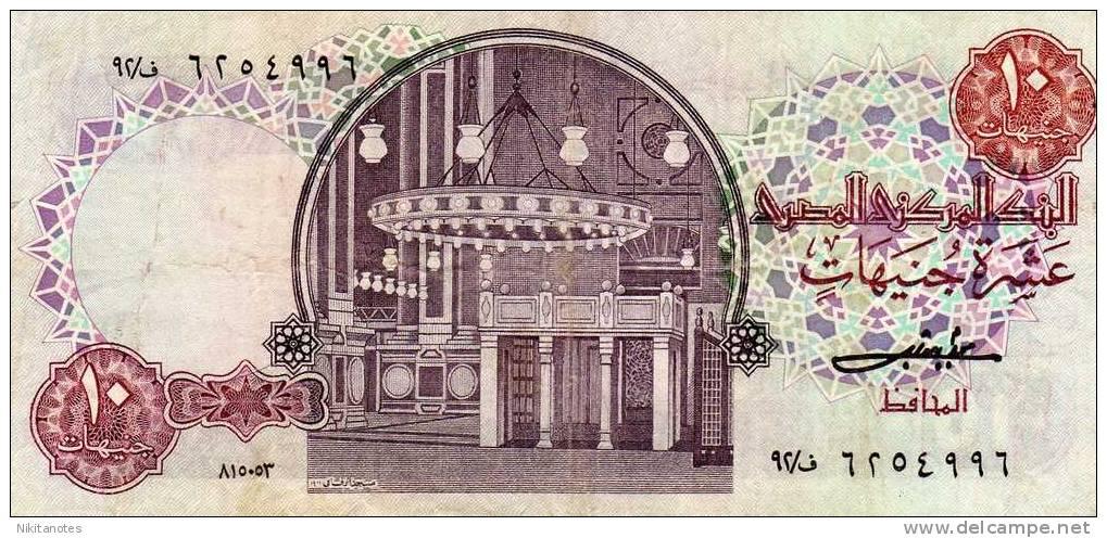 Egypt 10 Pound Circ - Mosque/Statue - Egypte