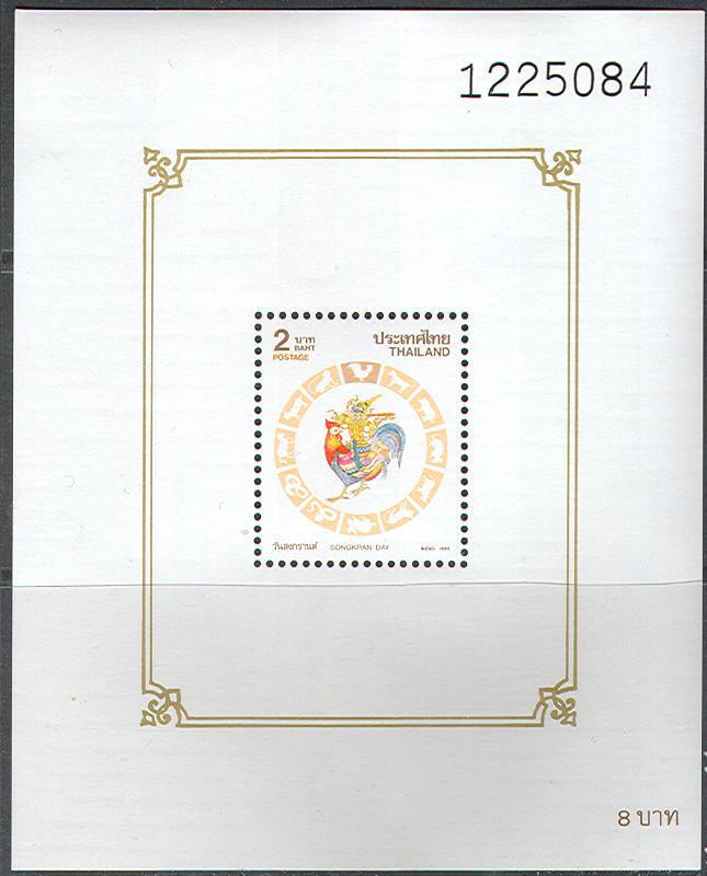 1574 ✅ Space Astrology Fauna Birds New Year Zodiac 1993 Thailand S/s MNH ** - Astrology