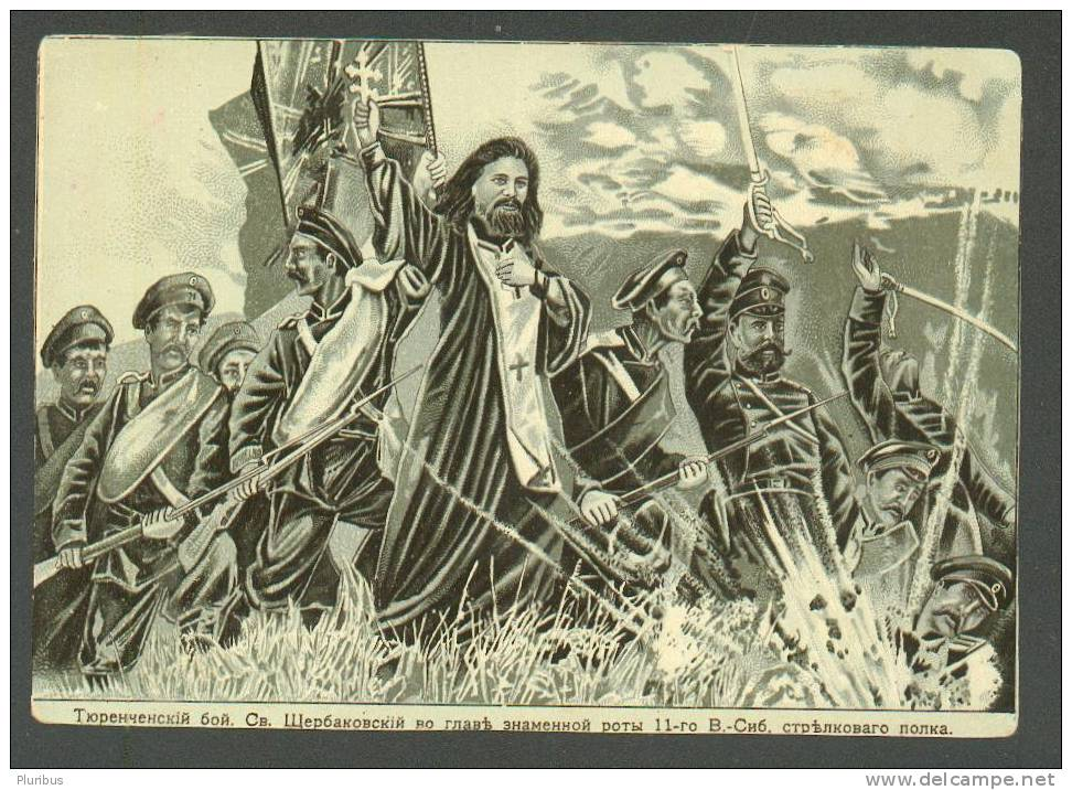 IMP. RUSSIA, JAPAN, RUSSO-JAPANESE WAR , TO ATTACK, ORTHODOXY PRIEST STSHERBAKOVSKY, OLD PRINT - Old Paper