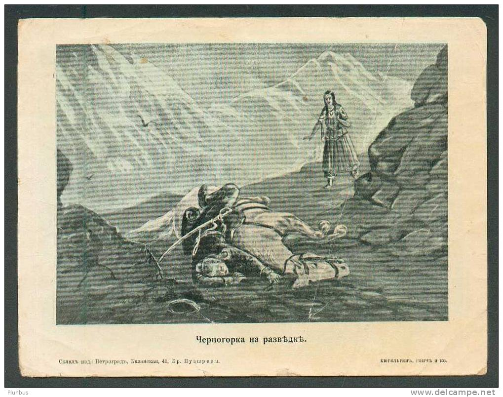 IMP. RUSSIA, WW I , KILLED SCOUT, HORSE, OLD PRINT - Old Paper