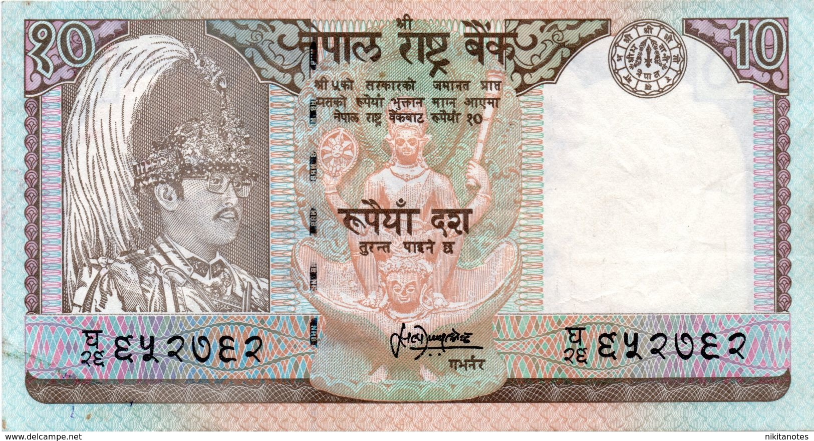 NEPAL 10 RUPEES P 31 Circ - Nepal