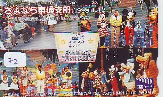 Carte DISNEY Japon (72) Toshocard Japan * Karte Japan * FANTASY - Disney