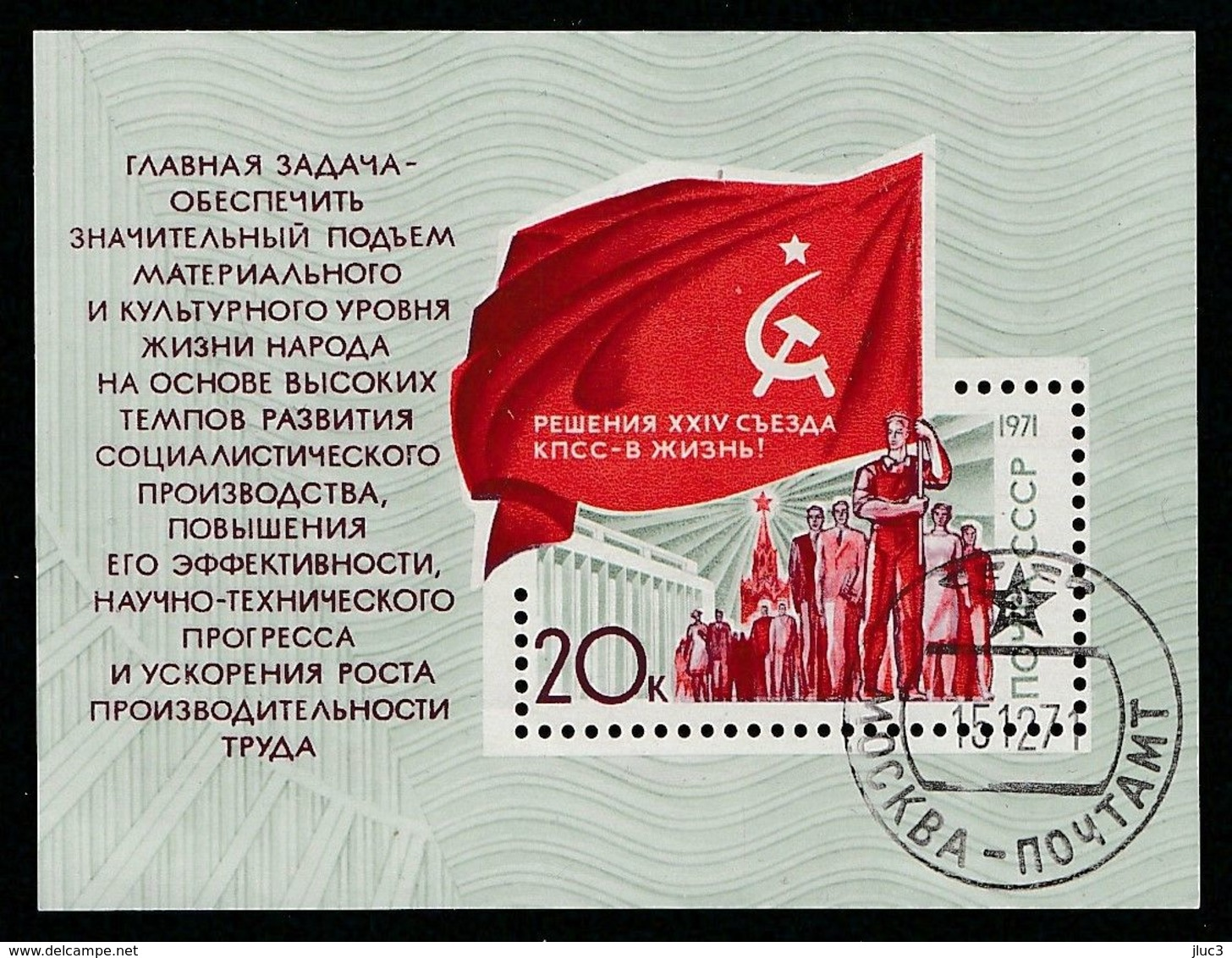 Bo071 - URSS 1971 - Bloc 71 (YT) Avec Empreinte 'PREMIER JOUR' - Décisions Du Congrès PCUS - 1923-1991 URSS