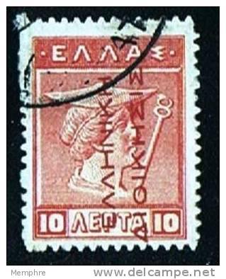 1912-3   10 Lepta Litho Stamp  Carmine  Overprint  « ????????  ?????????» - Used Stamps
