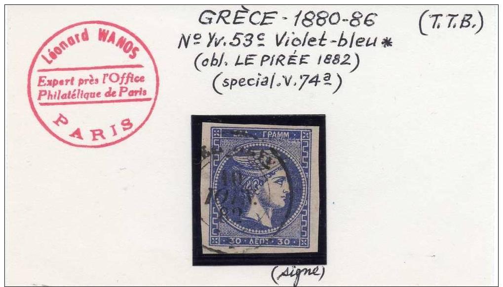 GRECE N° 53c YT OBLIT LE PIREE (SPECIAL.V.74a) - SIGNE - Oblitérés