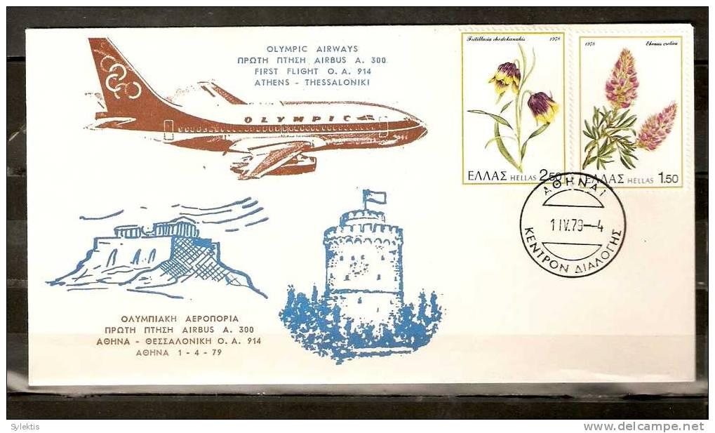 GREECE 1979 FIRST FLIGHT ATHENS-THESSALONIKI - Maximum Cards & Covers