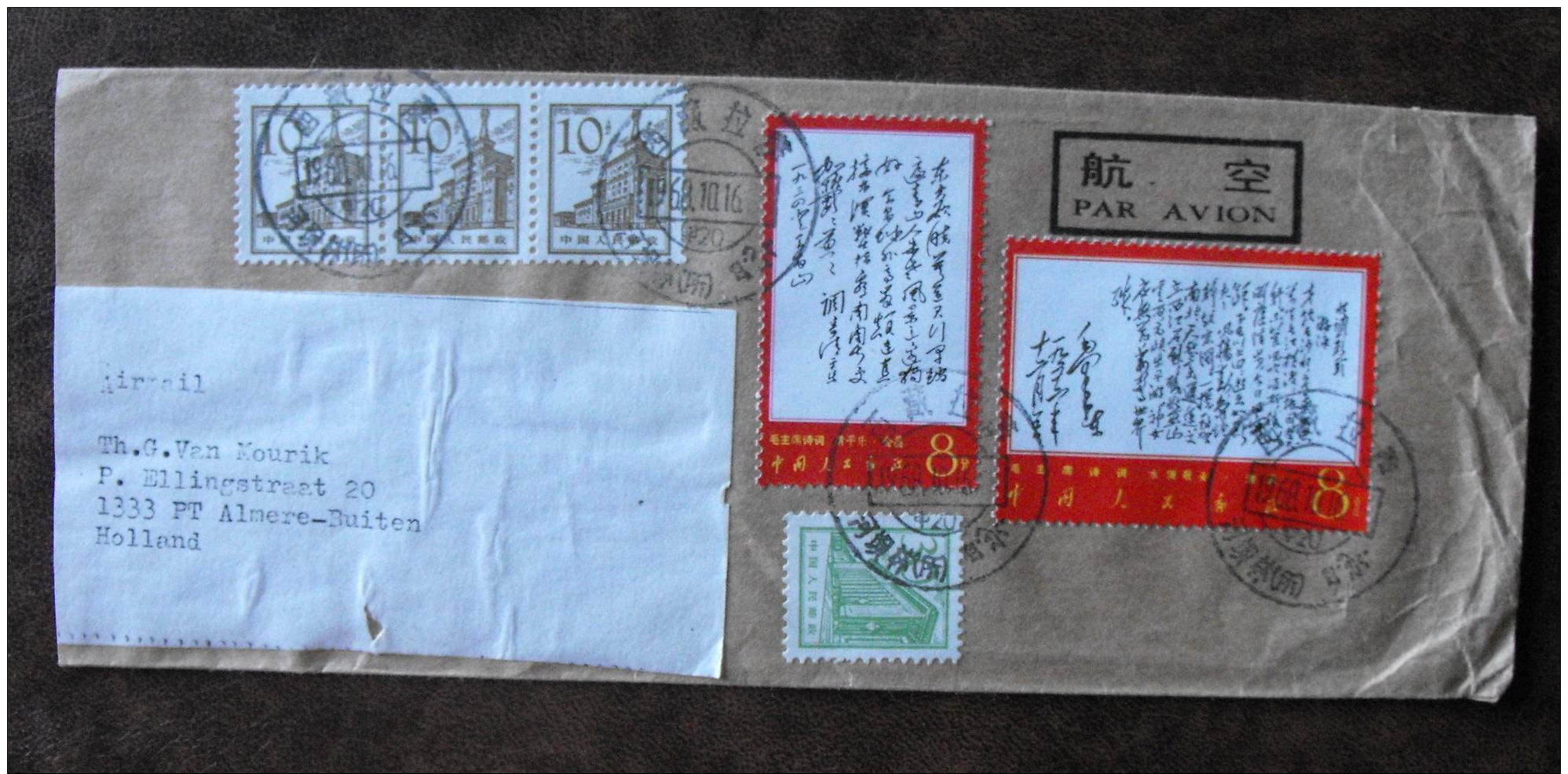 China Stamps Cover - Non Classificati