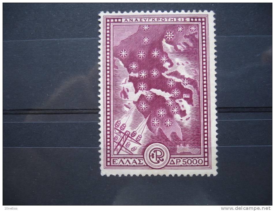 Greece 1951 5000 Drach. MVLH. CV=50 Euros For MH Stamp - Greece