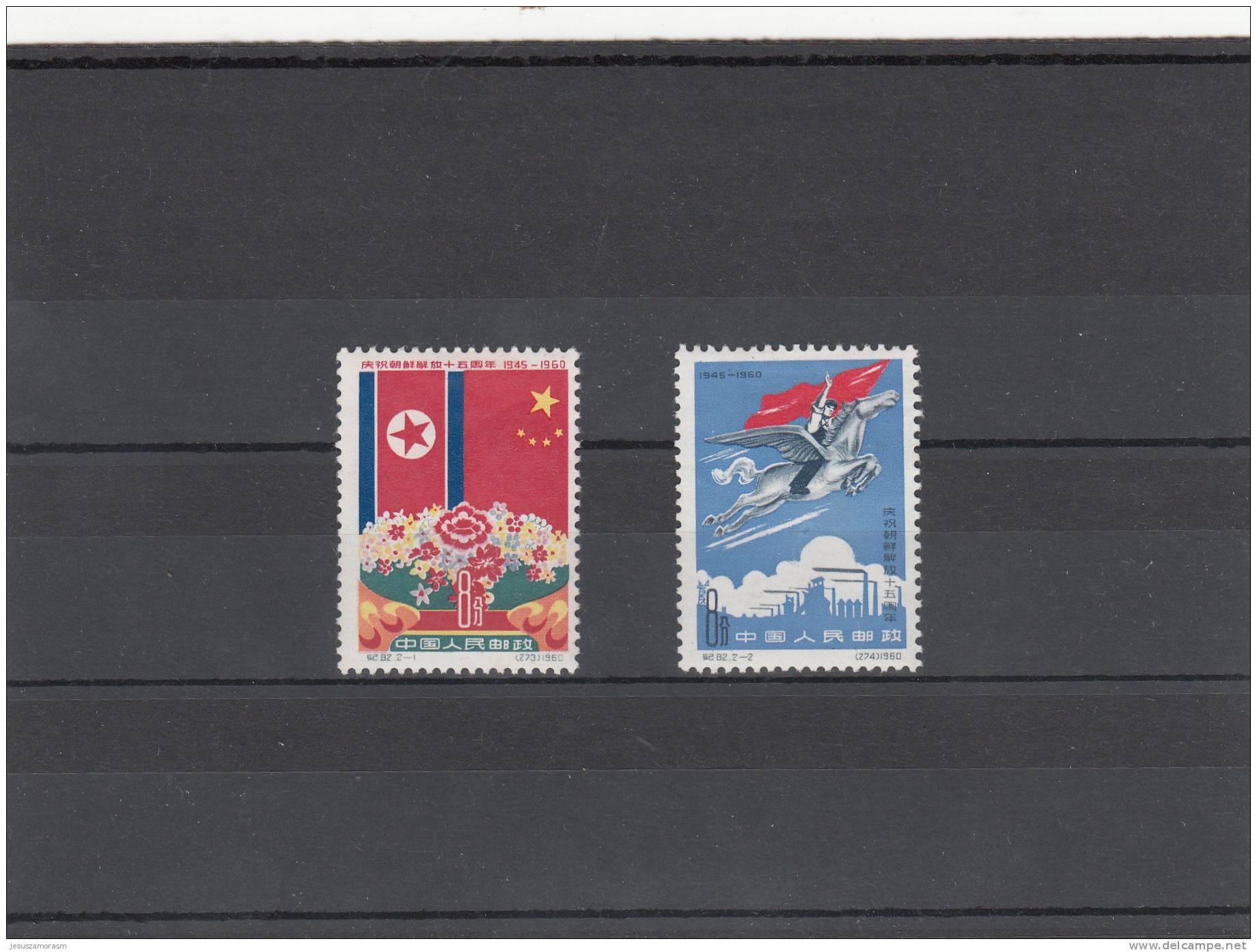 A Nº 1152 China Nº 1311 Al 1312 Con Charnela - Non Classificati