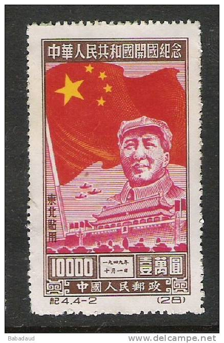 CHINA, NORTH EAST,  FOUNDING OF REPUBLIC , 1950 , $10,000 Unused, No Gum, Faults. Mao. - Nordostchina 1946-48