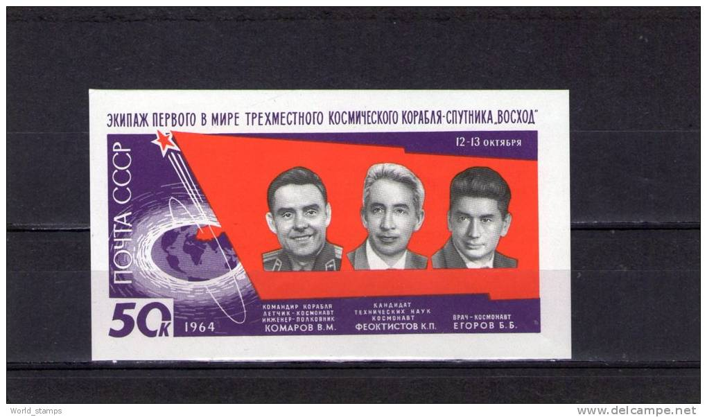 URSS 1964 ** - 1923-1991 USSR