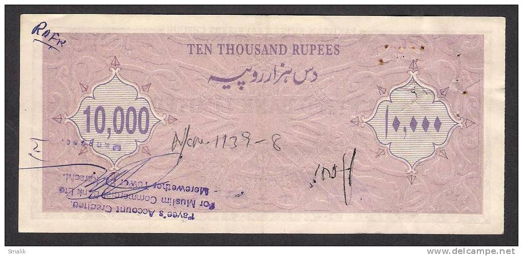 PAKISTAN 10000 Rupee Travellers Cheque Of United Bank Limited 1997 - Bank & Insurance