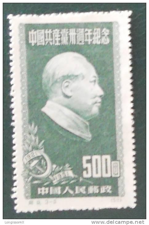 300 EME ANNIVERSAIRE DU PARTI COMMUNISTE CHINOIS 1951 - OBLITERE - YT 898 - MI 111 II - 1949 - ... People's Republic