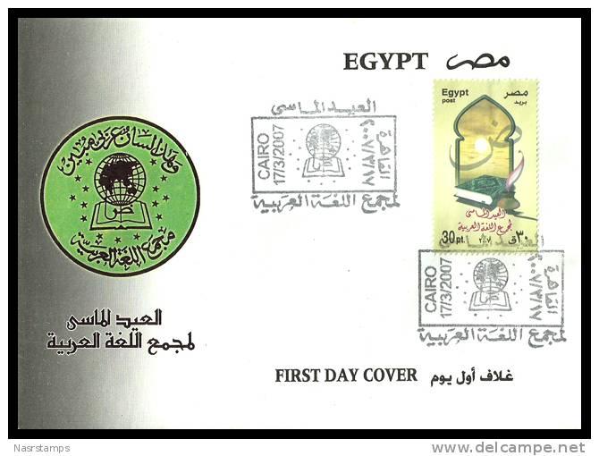 Egypt 2007 - FDC ( Arabic Language Academy, 75th Anniv. ) - MNH (**) - Languages