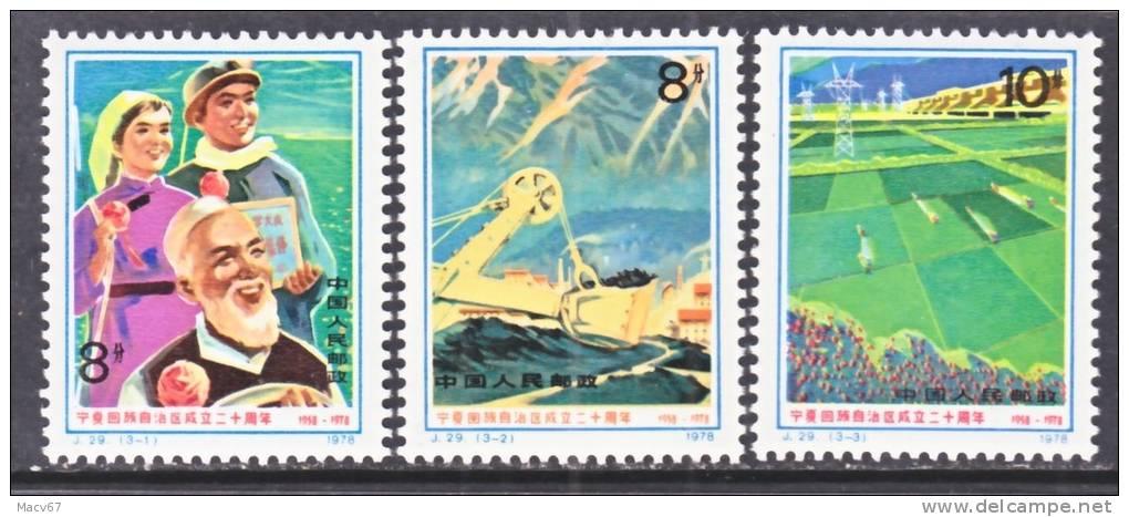 PRC  1444-6   ** - Unused Stamps
