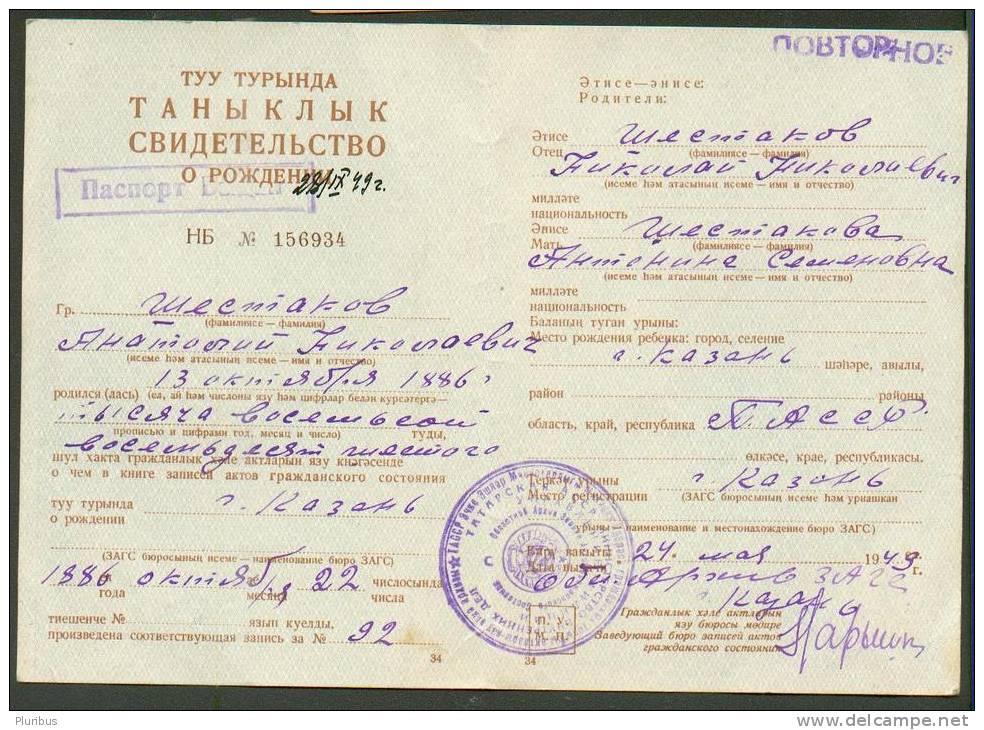 RUSSIA , TATARSTAN ,  DOCUMENT, BIRTH CERTIFICATE , KAZAN 1949 ISSUED - Old Paper