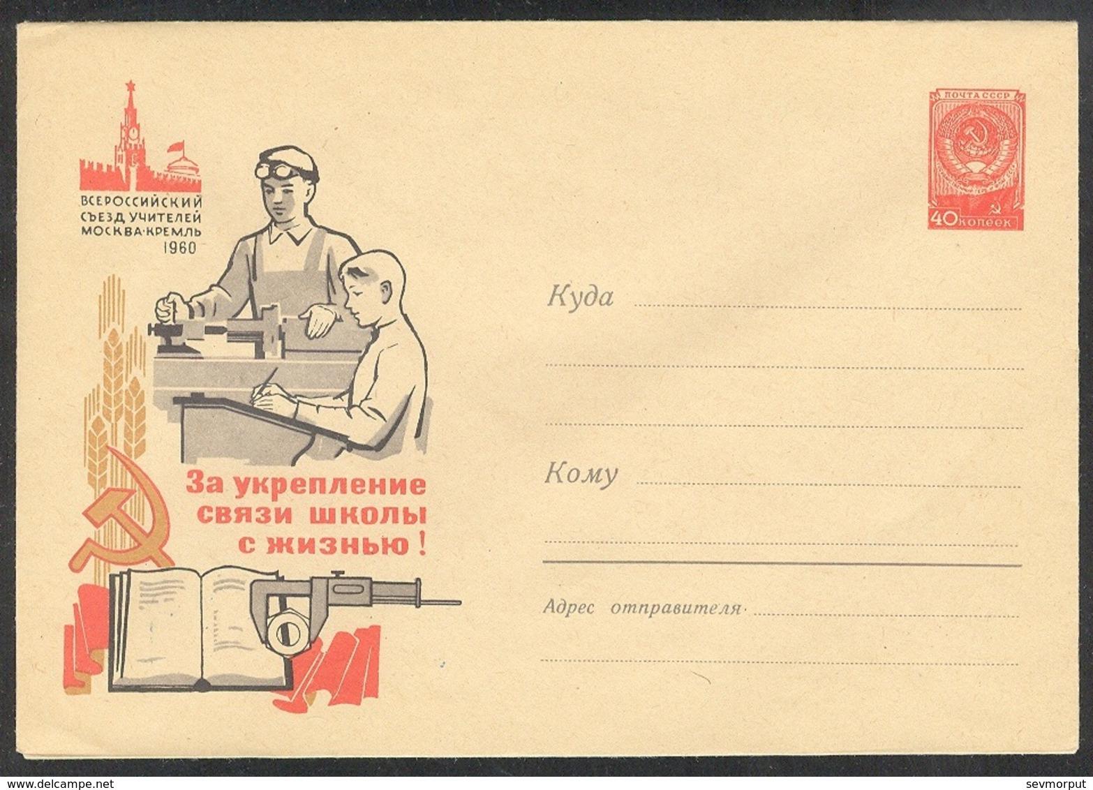 1239 RUSSIA 1960 COVER Mint TEACHER CONGRESS CHILD CHILDREN ENFANT SCHOOL ECOLE ECOLIER EDUCATION JOB WORK USSR 143 - Berufe