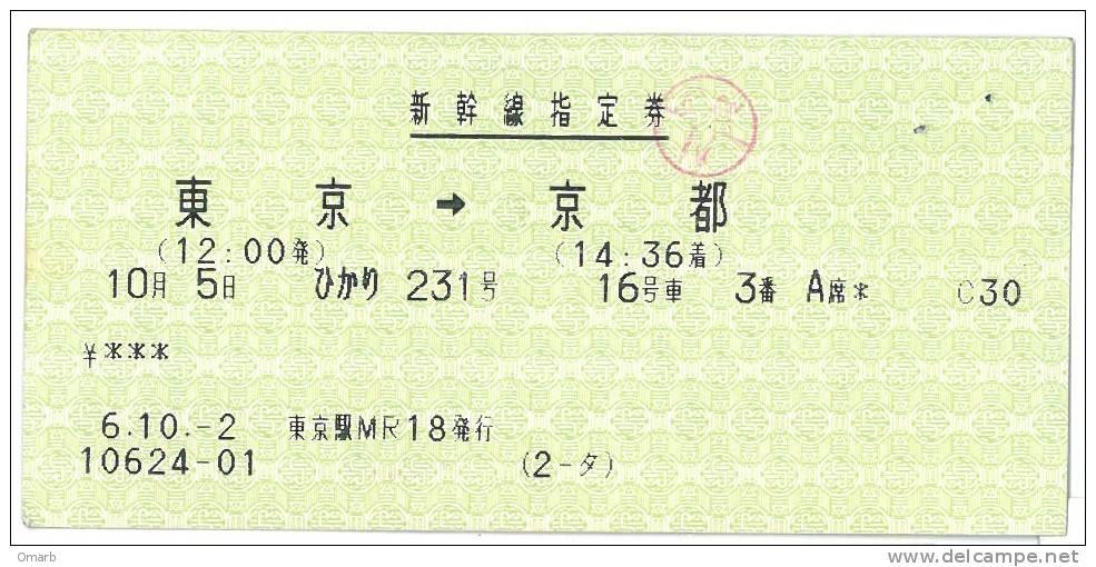 Alt076 Biglietto Giappone Treno, Bus, Metropolitana ?   Ticket Japan Train, Autobus, Metro ? - Europe