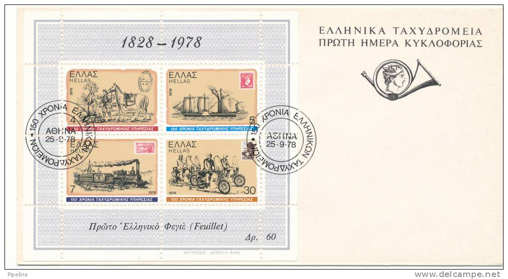 Greece FDC 25-9-1978 150th Anniversary Hellas Post Mini Sheet On Cover With Cachet - FDC