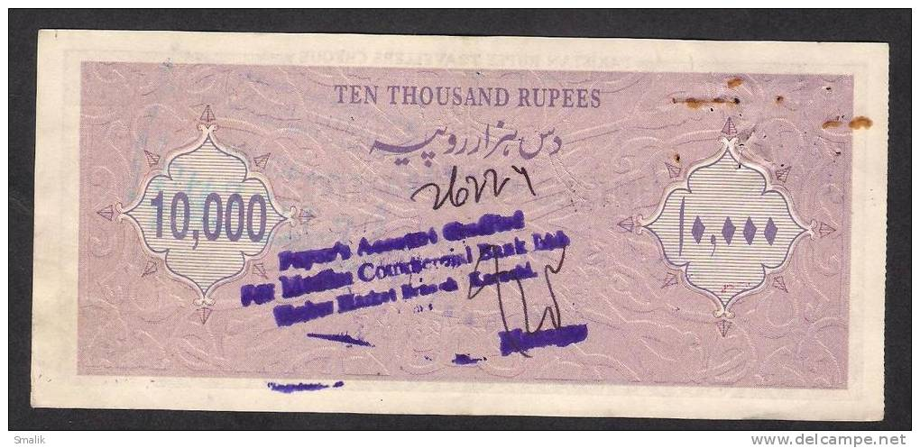 PAKISTAN 10,000 Rupees Travellers Cheque United Bank Limited 24-7-1997 - Bank & Insurance