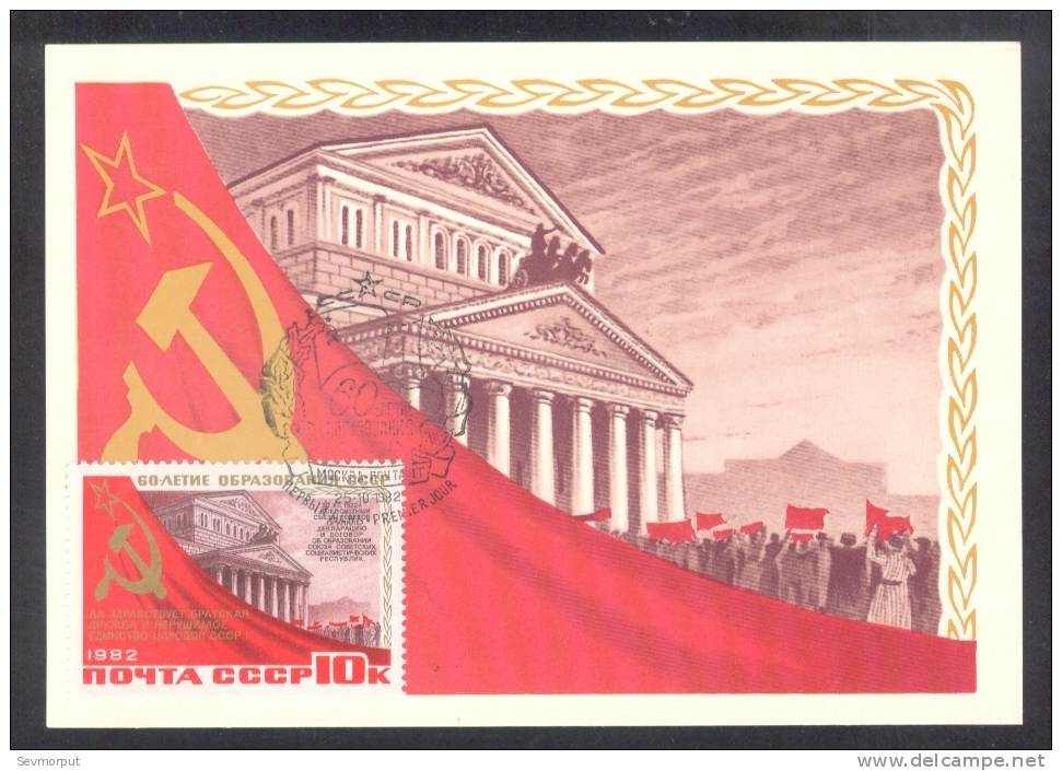 USSR RUSSIA 1982 MAXIMUM CARD BOLSHOI GRANDE THEATRE THEATER OPERA BALLET FDC FIRST DAY PREMIER JOUR - Maximum Cards