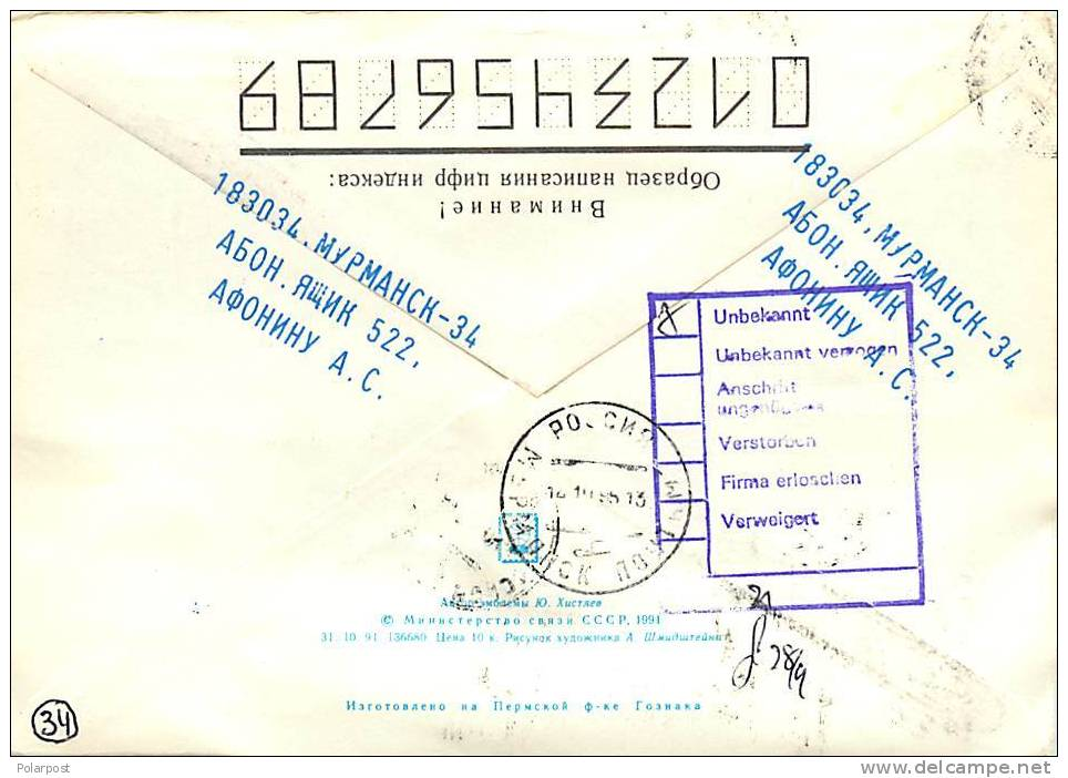 Russia In 1995. MURMANSK - LOCAL NUMBER (PHARMACIST). (POST OFFICE: MOSCOW 9. DEPARTMENT SMEs) - 1992-.... Federation