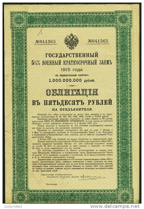 """""""1,000,000,000 Roubles""""  1915 Russian Government Loan Certificate.  Only Partly Redeemed! - Russia"""