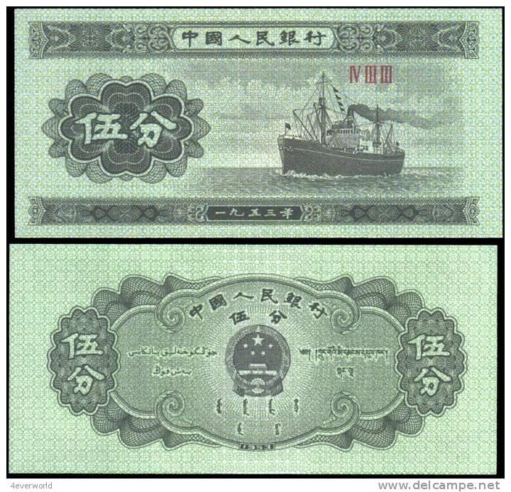 China 1953 5 Fen Cargo Ship Banknotes Uncirculated UNC - Billets