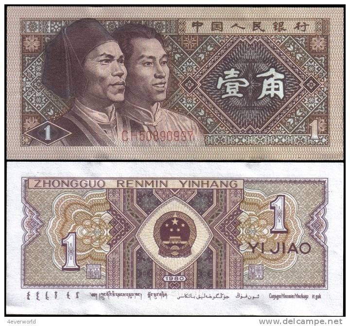 China 1980 1 Jiao Banknotes Uncirculated UNC - Andere