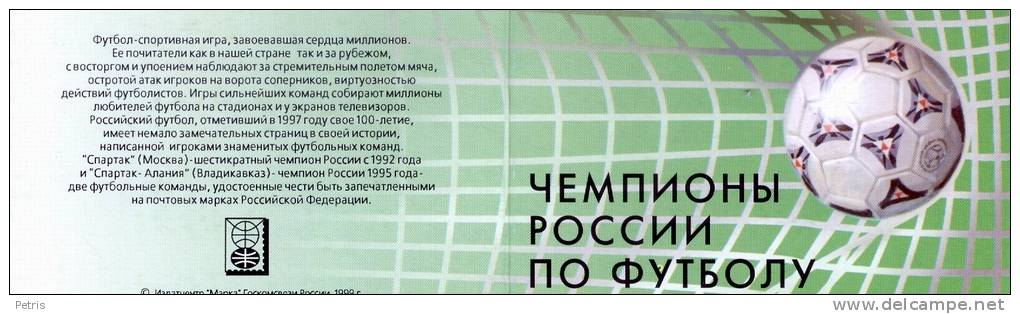 Russia 1999 Spartak Russian Soccer Champions Used - Lot. A270 - Errors & Oddities
