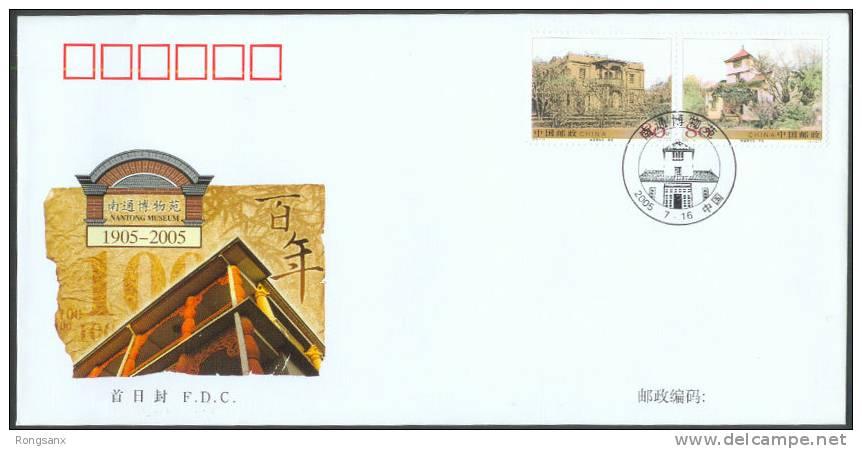 2005 CHINA NAN TONG MUSEUM FDC - 1949 - ... People's Republic