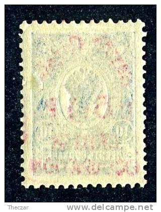 (e166)   Russia 1920 Batum  Sc.31 - Zagorsky 29  Mint*    (8500.euros / SCV$2250.) - 1917-1923 Republic & Soviet Republic