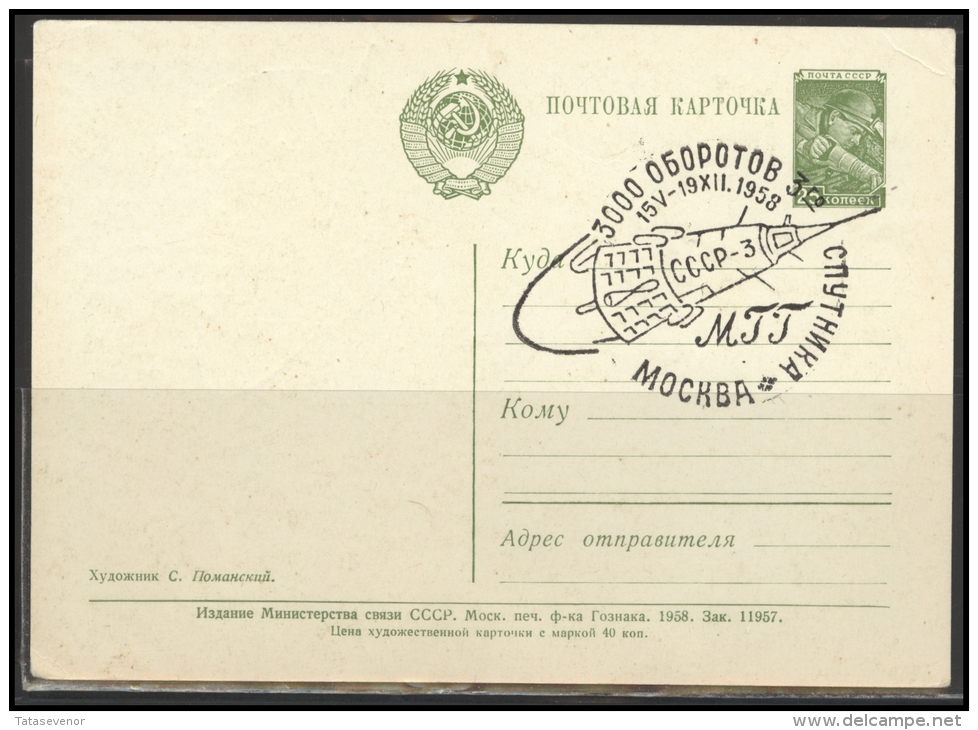 RUSSIA USSR Stamped Stationery Special Cancellation USSR Se SPEC NNN1958MSK Space Kremlin - 1923-1991 URSS