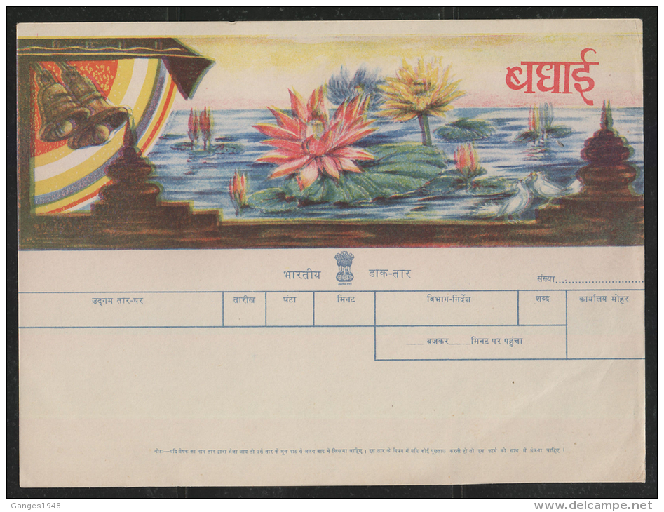 India  1960's  Greetings Telegram Unused  Lotus Flower  Bells  Temple  Ducks Telegrapho # 50688 - Aerograms
