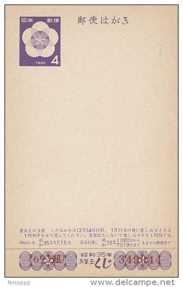 Japan-1959 N 17 New Year Post Card Unused - 1926-89 Keizer Hirohito (Showa-tijdperk)